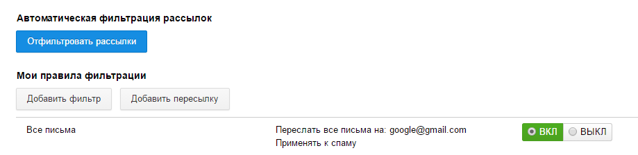 mail.ru переадресация